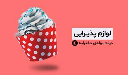 خرید لوازم پذیرایی تم تولدی دخترانه - هورا-لوازم جشن و تولد
