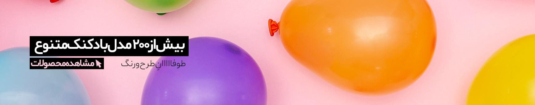 طوفاااااااااااان طرح و رنگ - هورا-لوازم جشن و تولد