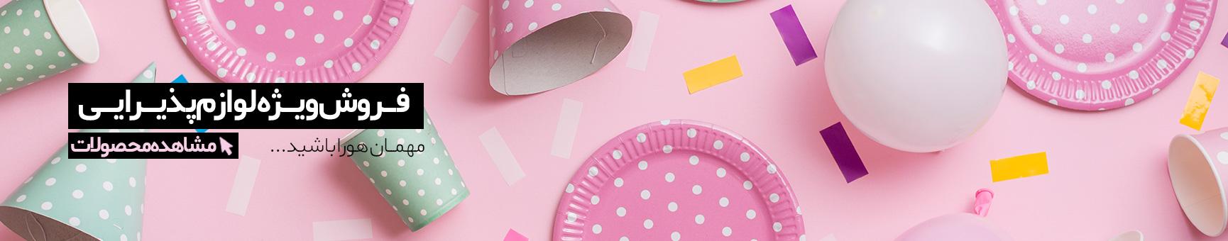 فروش لوازم پذیرایی - هورا-لوازم جشن و تولد