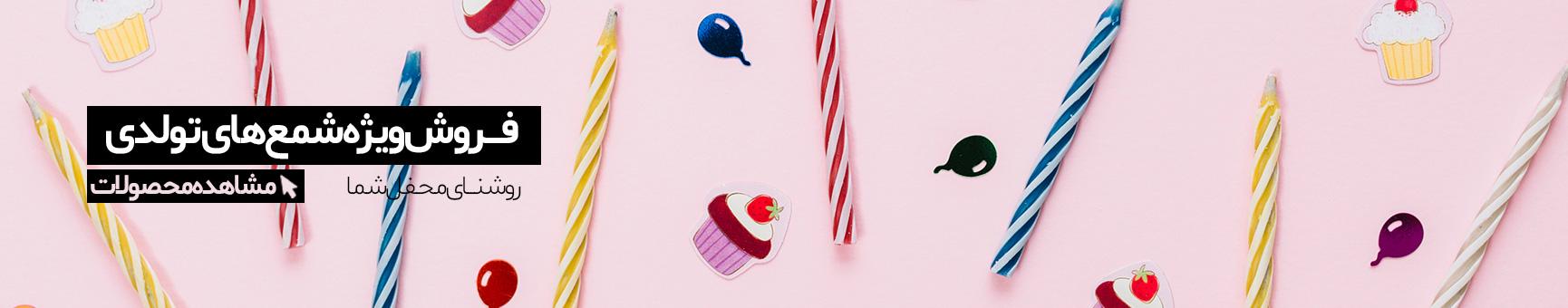 فروش ویژه شمع های تولدی - هورا-لوازم جشن و تولد