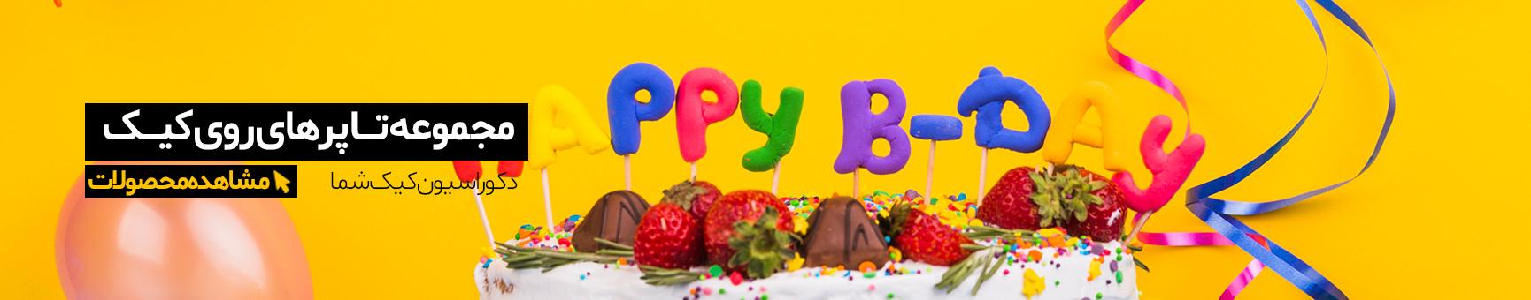 مجموعه تاپــرهای روی کیک - هورا-لوازم جشن و تولد