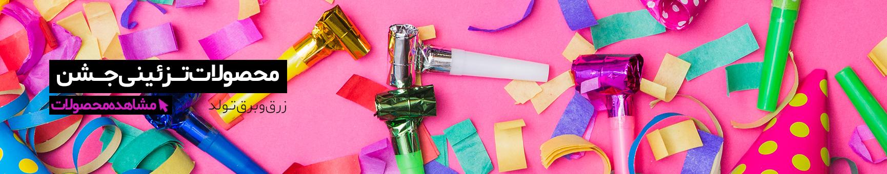 محصولات تزئینی جشن - هورا-لوازم جشن و تولد
