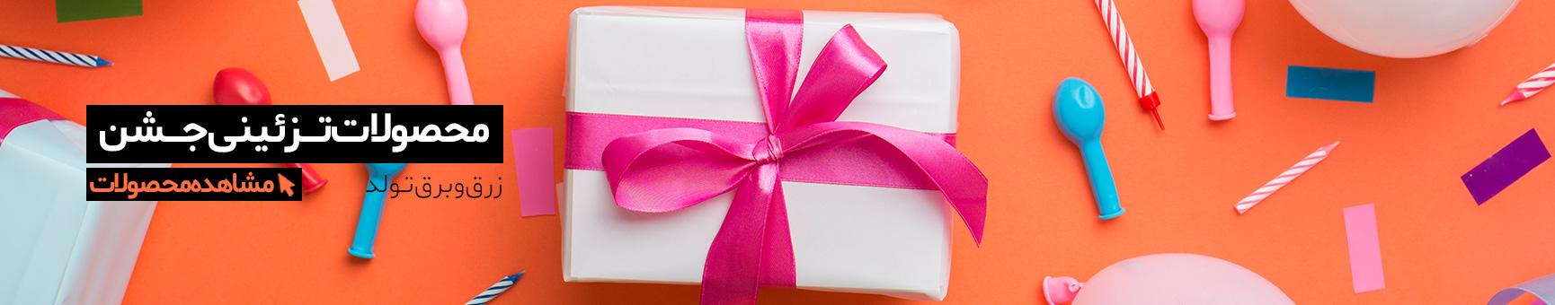محصولات تـزئینی جشن - هورا-لوازم جشن و تولد