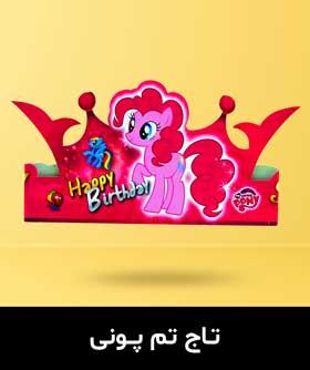 - هورا-لوازم جشن و تولد