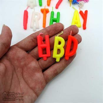 شمع تولدت مبارک حروف ورقی