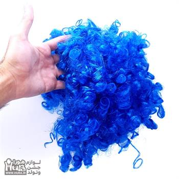 کلاه گیس آبی